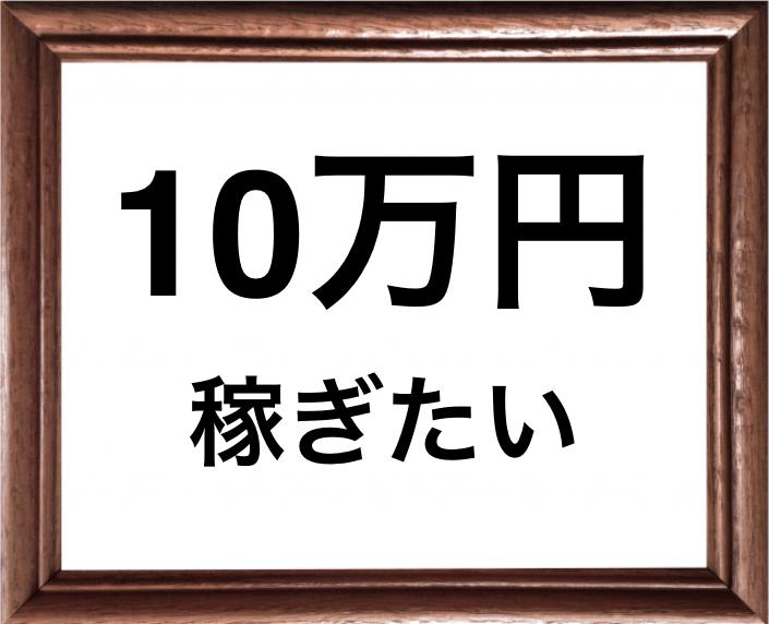 10万円稼ぎたい