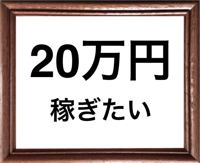 20万円稼ぎたい