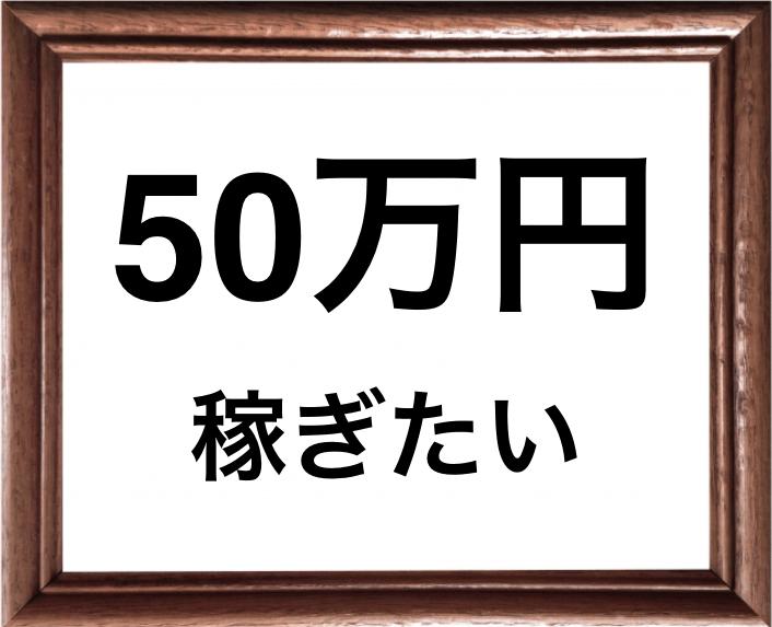50万円稼ぎたい