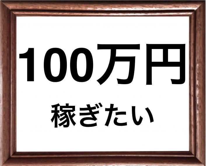 100万円稼ぎたい